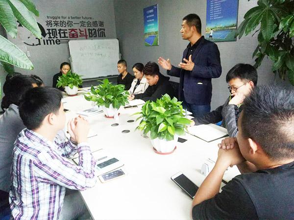 公司日常会议