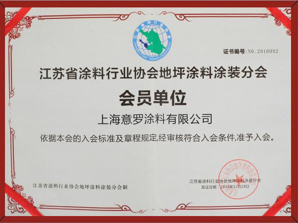 江苏省涂装行业地坪涂料会员单位