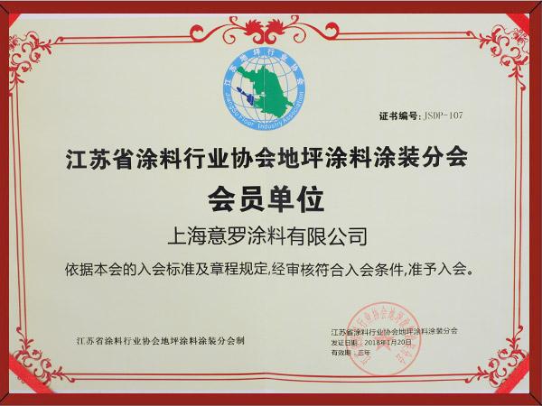 江省苏涂装行业地坪涂料会员单位