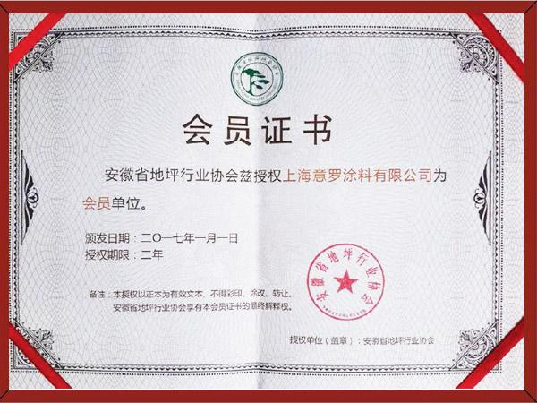 安徽省涂装行业地坪涂料会员单位