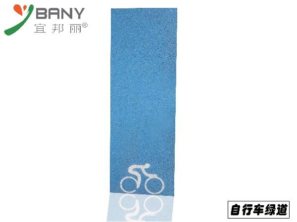 自行车绿道材料