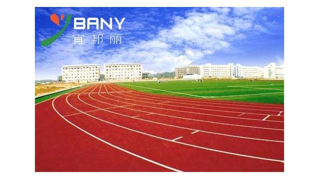 学校等教育运动场地的塑胶跑道施工的安全生产管理体系与措施(三)