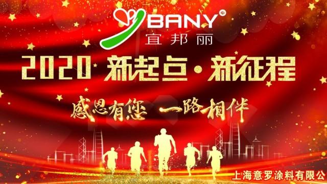 上海宜邦丽2020年终答谢会完美落幕