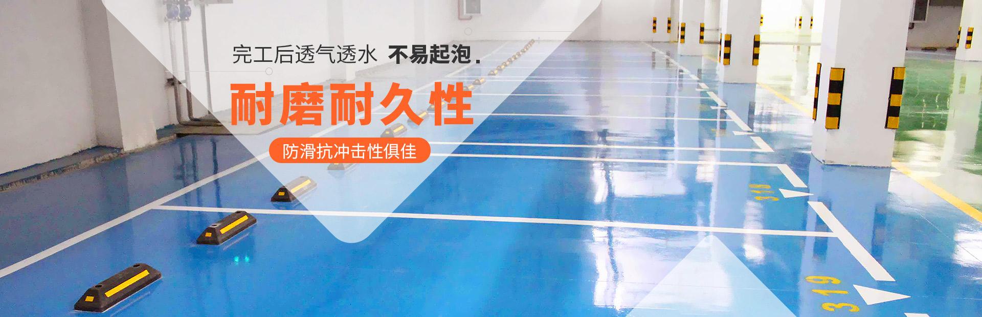 宜邦丽水性地坪材料完工后透气透水