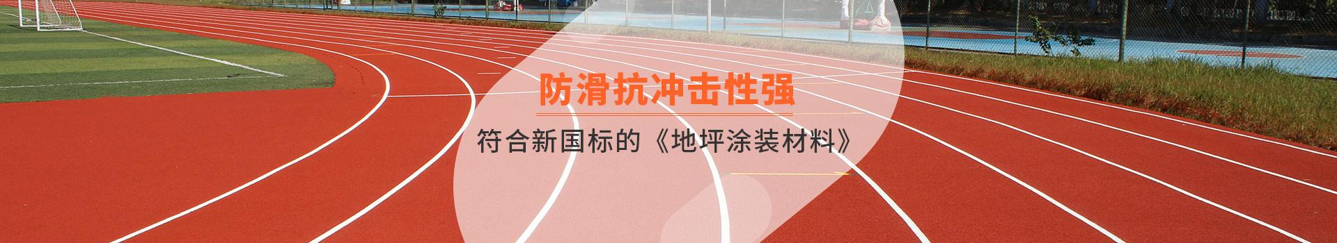 宜邦丽塑胶跑道防滑抗冲击性强
