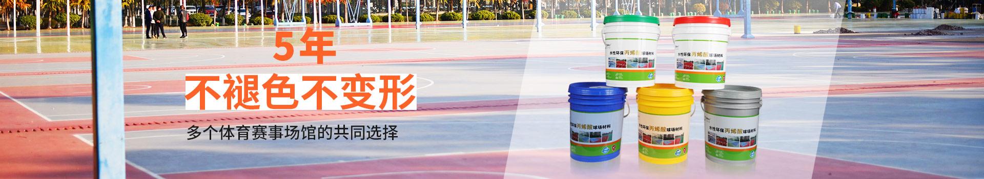 宜邦丽水性丙烯酸材料多个国家赛事场的共同选择