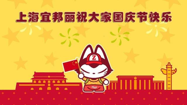 宜邦丽祝大家2020国庆节快乐