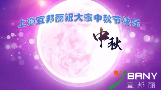 宜邦丽祝大家2020中秋节快乐