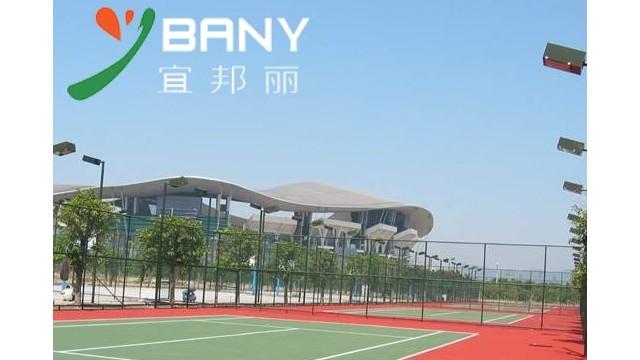 宜邦丽硅PU球场材料的环保性